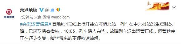 北京地鐵4號線部分區間發生短時故障,已采取清客措施