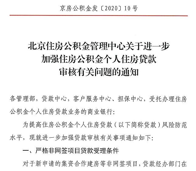 弄虚作假将被严惩!北京加强对公积金申请人婚姻关系审核