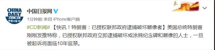 us apple developer accounts for sale:快讯!特朗普:已授权联邦政府逮捕损坏雕像者