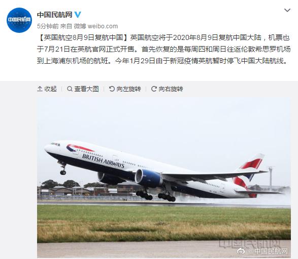 allbet gaming客户端下载:英国航空8月9日复航中国,机票在英航官网正式开售 第1张
