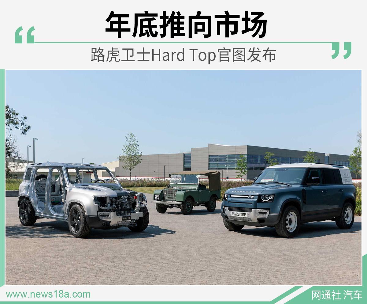 路虎卫士HardTop全球首发
