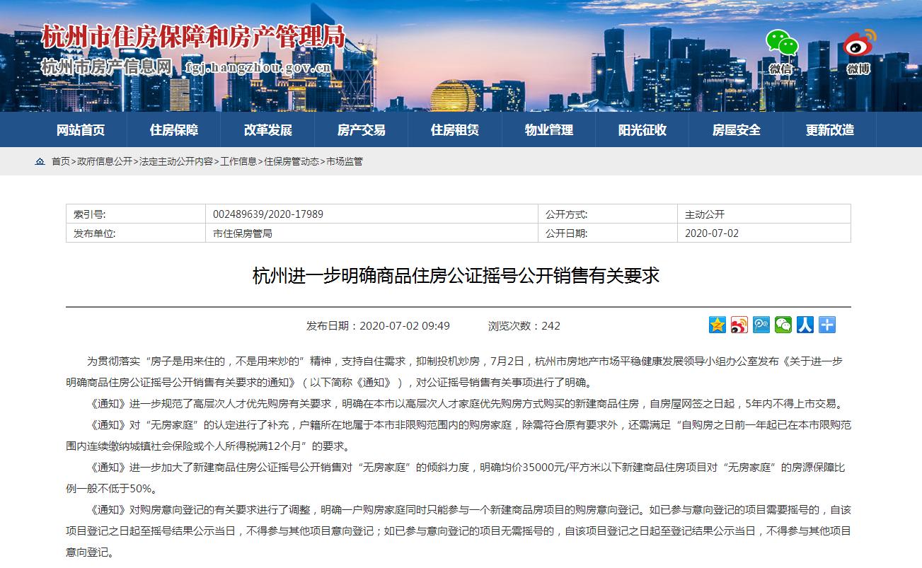 杭州楼市新政:高层次人才优先购房限售五年加大无房家庭倾斜力度