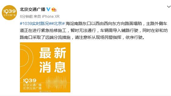 北京海淀南路东口以西由西向东方向路面塌陷,暂时无法通行