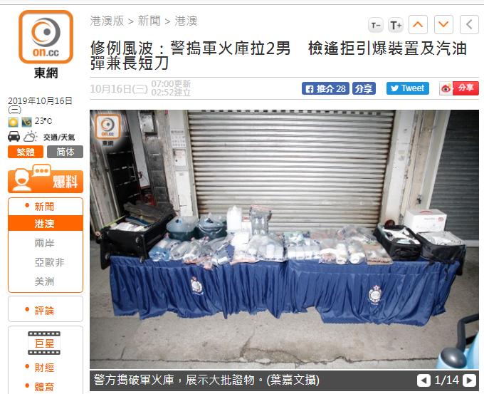 香港警方捣毁暴徒武器库,检获汽油弹、无人机、炸药引爆装置等