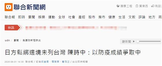 日本放宽4地人员入境管制没台湾,台网民:绿营被主子打脸了