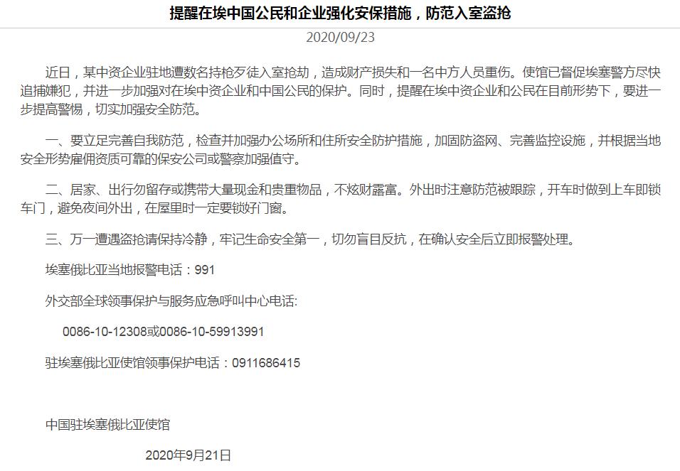 驻埃塞中资企业遭抢致一中国公民重伤,我使馆提醒在埃中国公民和企业强化安保提防盗抢 第1张
