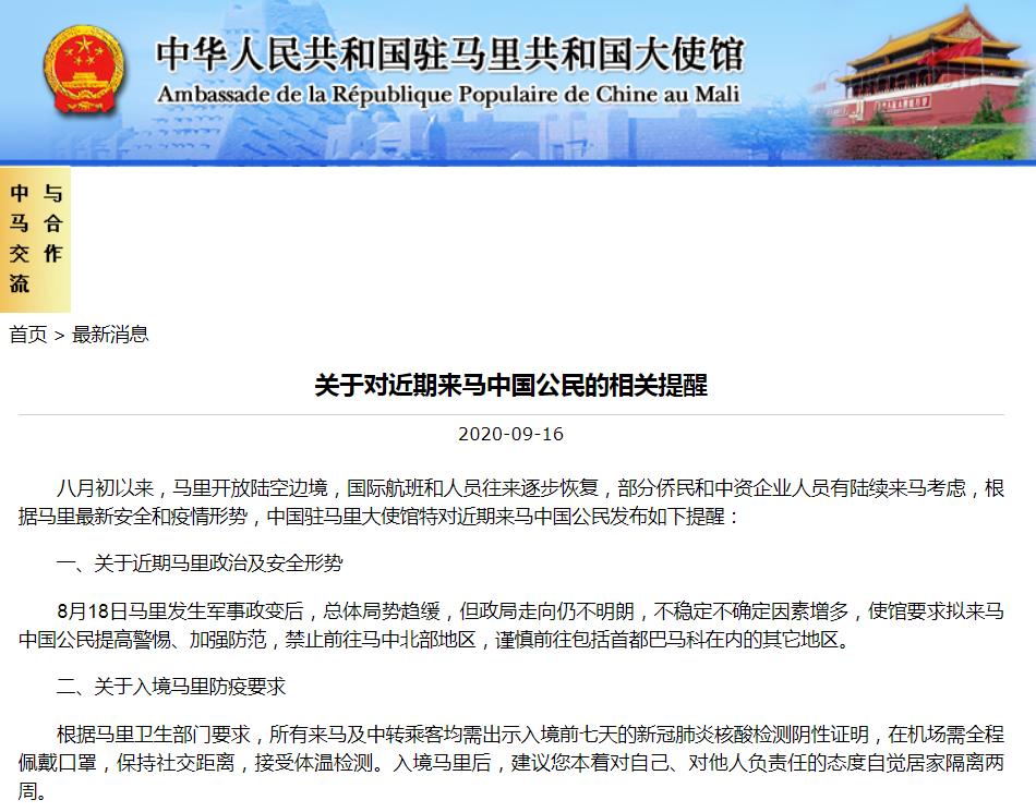 中国驻马里使馆发布对近期来马中国公民的相关提醒
