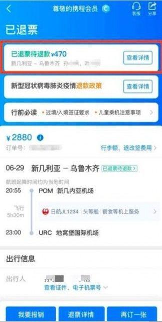 北京市交委立案調查ofo小黃車?用戶:更關心押金能不能退回