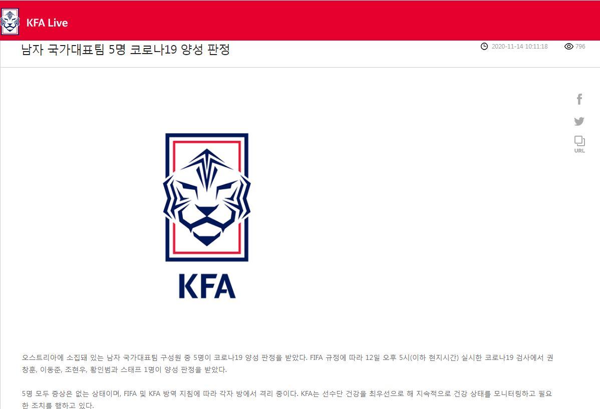 韩国男足五人熏染新冠病毒 均为无症状熏染者