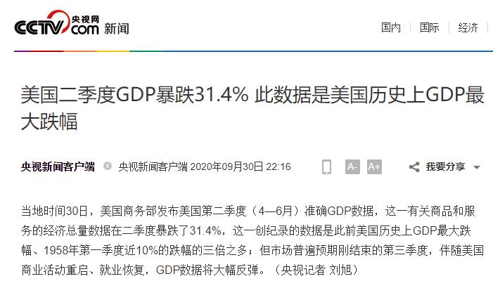 《【杏鑫娱乐登陆官方】美国GDP创纪录暴跌31.4%!》