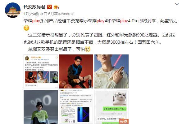 荣耀Play系列首款5G产品即将于6月3日在线上发布