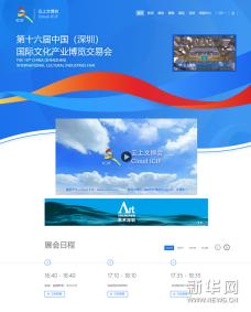 第十六届中国(深圳)国际文化产业博览交易会今日上线