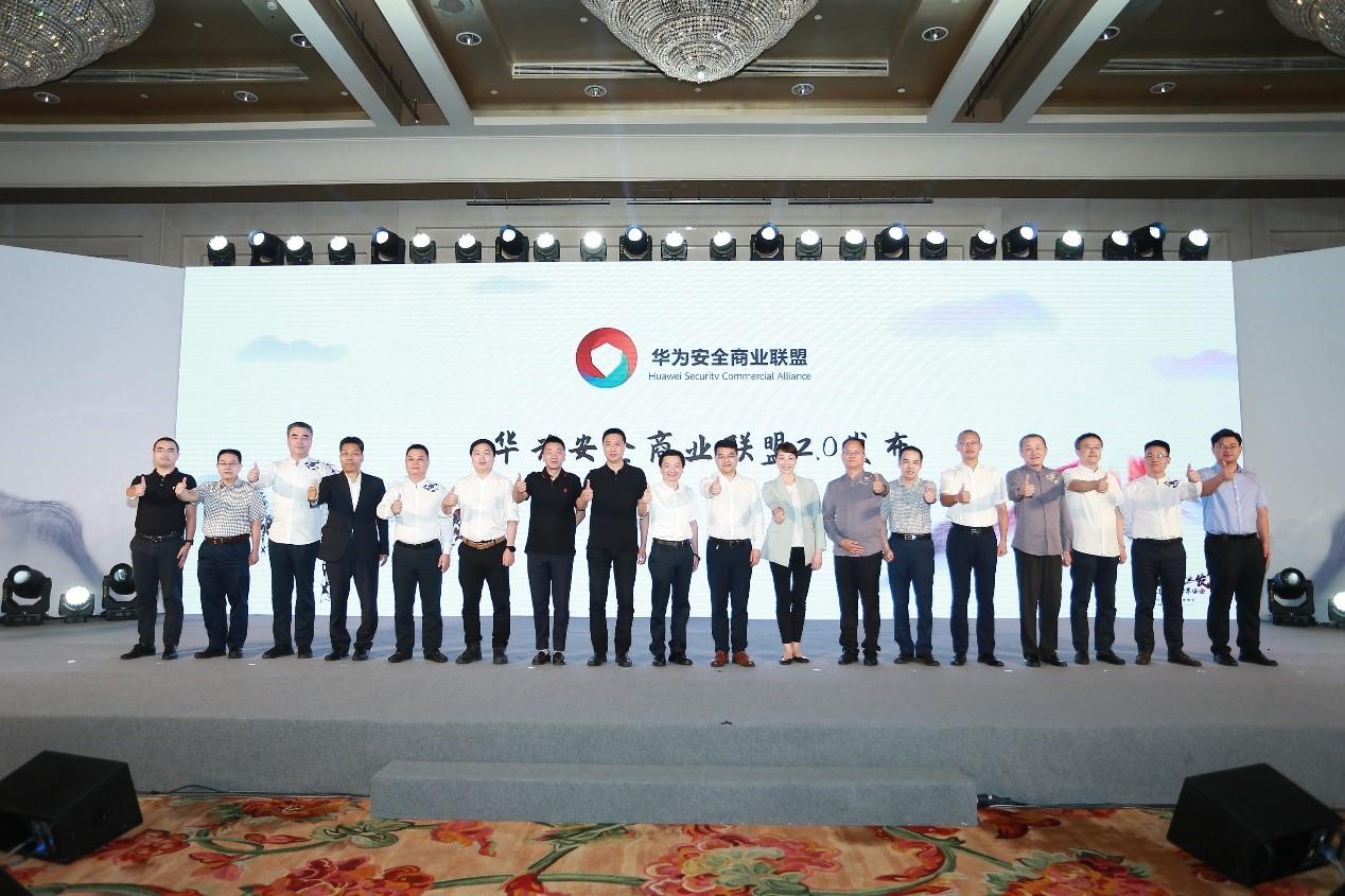 华为安全商业联盟2.0启动共同保护数字世界安全