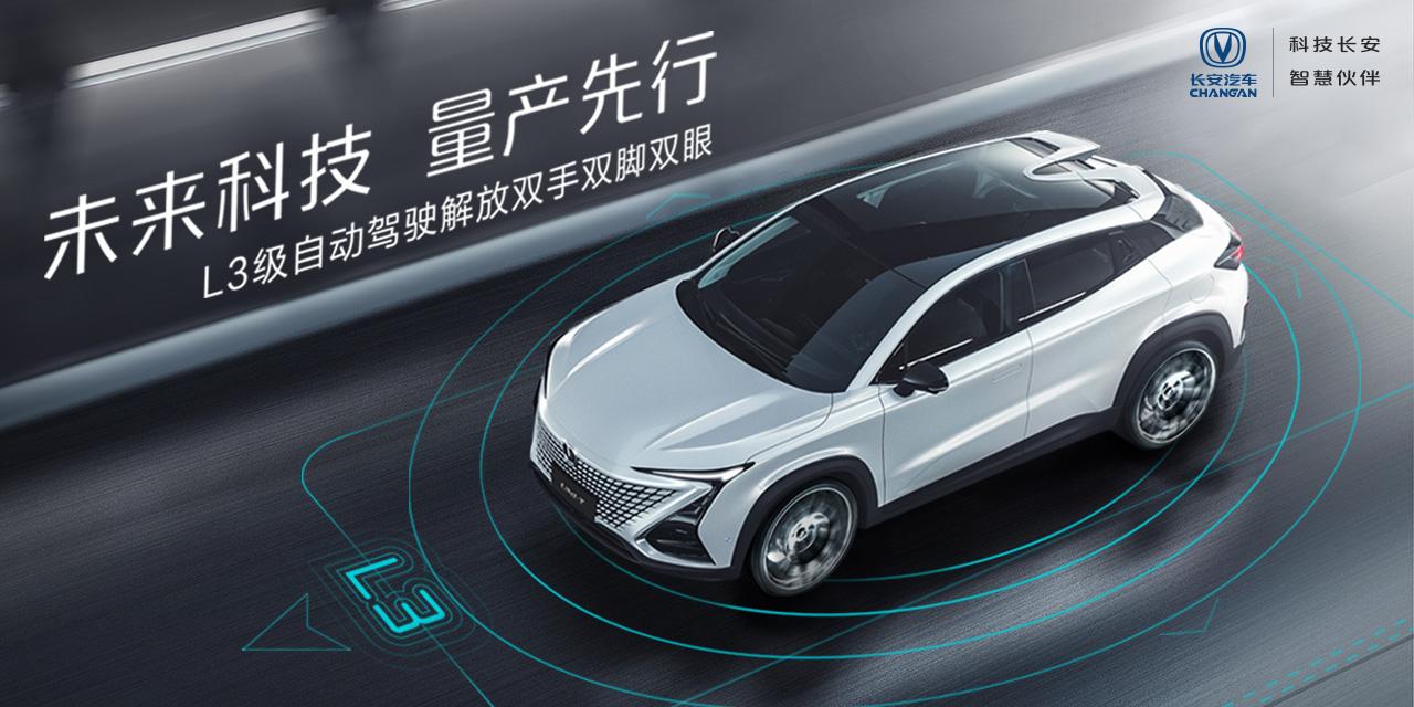 新鲜事?总裁亲当主播做体验长安汽车L3级自动驾驶量产发布