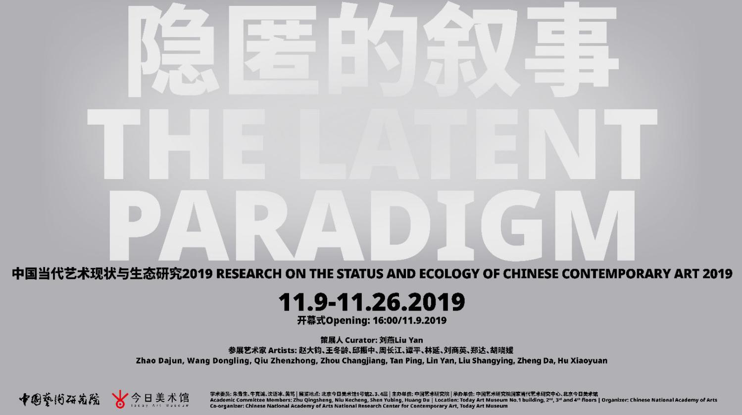 隐匿的叙事——中国当代艺术现状与生态研究2019盛大开幕