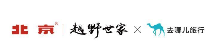 """北京越野牵手去哪儿旅行 一起解锁盛夏""""趣野趣自由"""""""