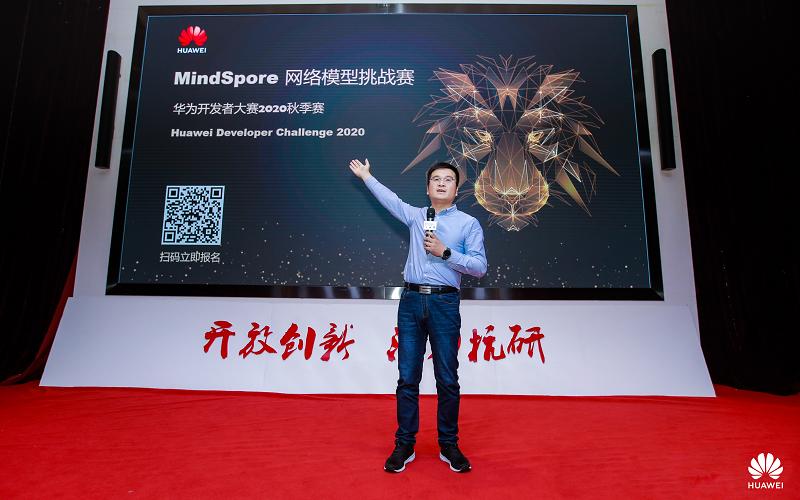 谁是AI开发强者?华为MindSpore网络模型挑战赛结果公布