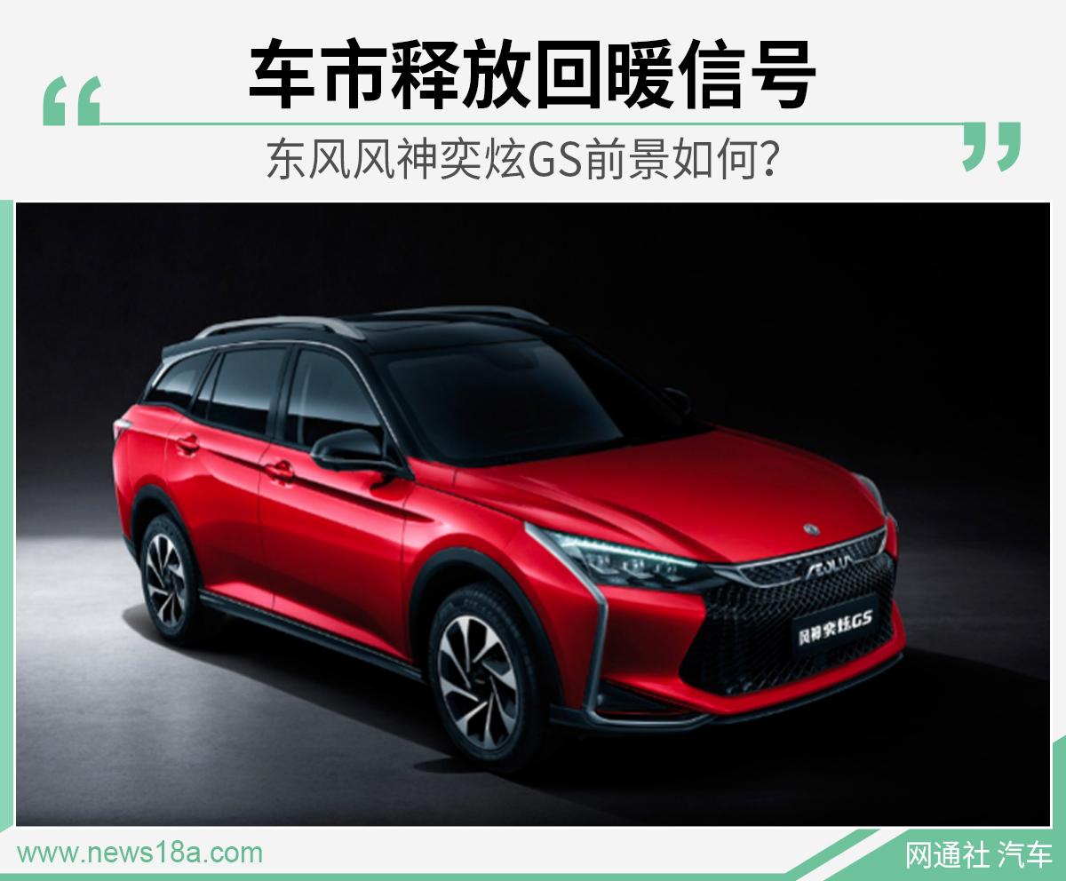 车市释放回暖信号 东风风神奕炫GS前景如何?