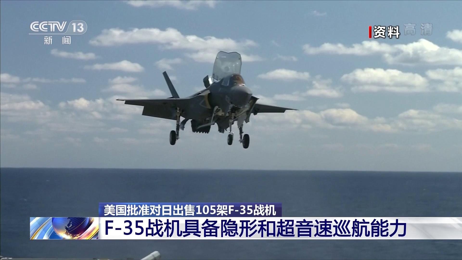 联博统计:美批准对日出售105架F-35战机 日或成为此战机全球第二大用户 第3张