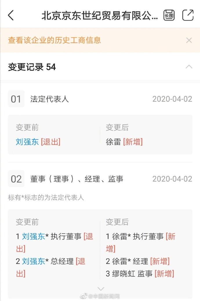 刘强东卸任京东法定代表人和总经理