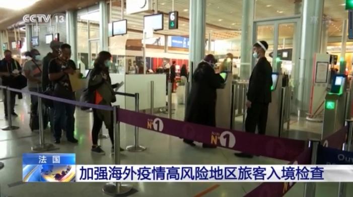 allbet代理:法国增强外洋疫情高风险区域游客入境检查 第1张