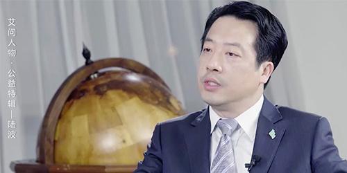 艾问·陆波:做最好的公益经理人,助力企业家行善