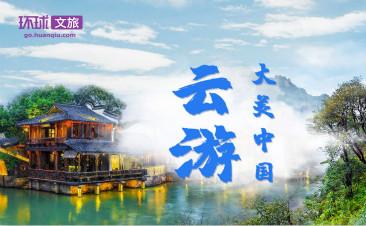 特别策划 | 云游大美中国