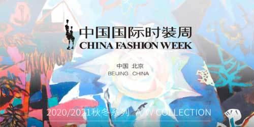 逆风飞扬,创造美好,中国国际时装周(2020/2021秋冬系列)开幕