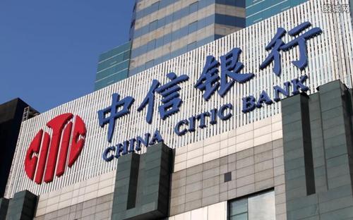 中信银行泄露个人信息事件再发酵银保监会启动立案调查程序