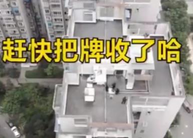 居民躲在屋顶打麻将 结果无人机来了